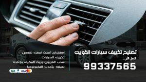 متخصص تكييف سيارات الكويت