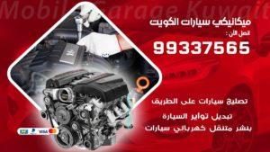 ميكانيك سيارات الكويت