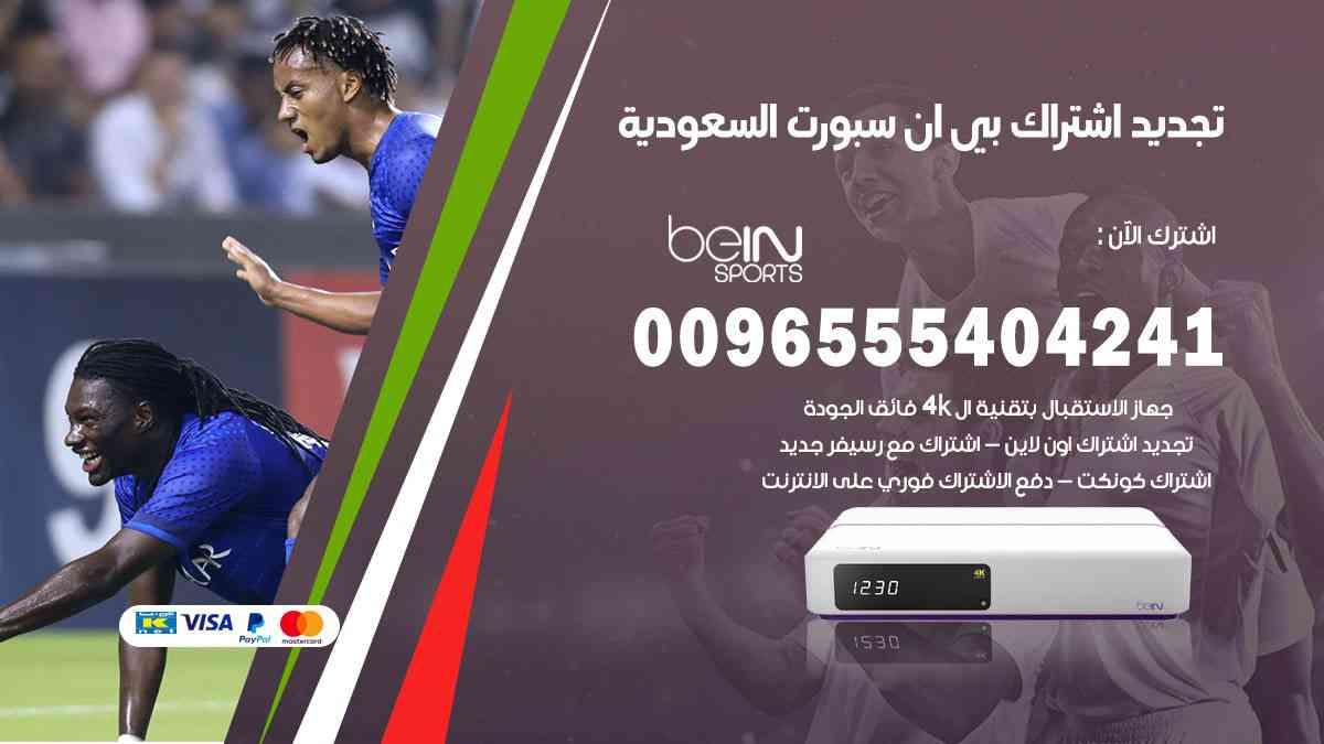 تجديد اشتراك بي ان سبورت السعودية | +96555404241 | اشتراك وتجديد اشتراك bein sport