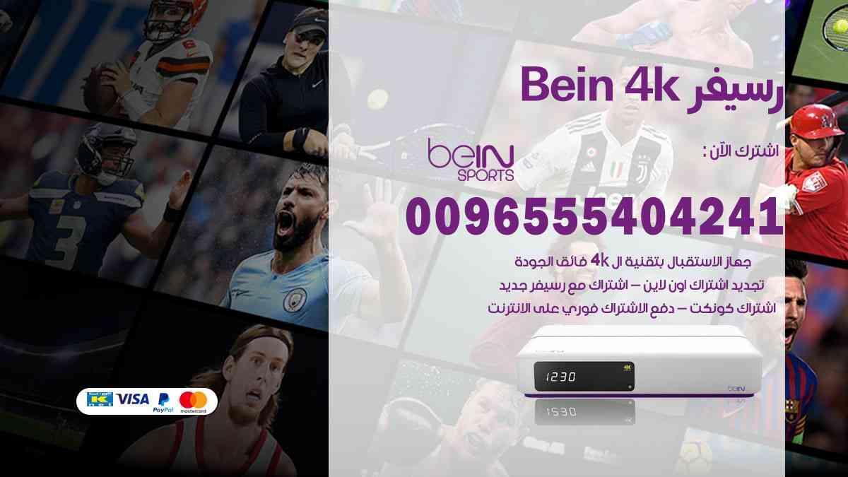 رسيفر Bein 4k اشتراك +96555404241 وتجديد اشتراك bein sport