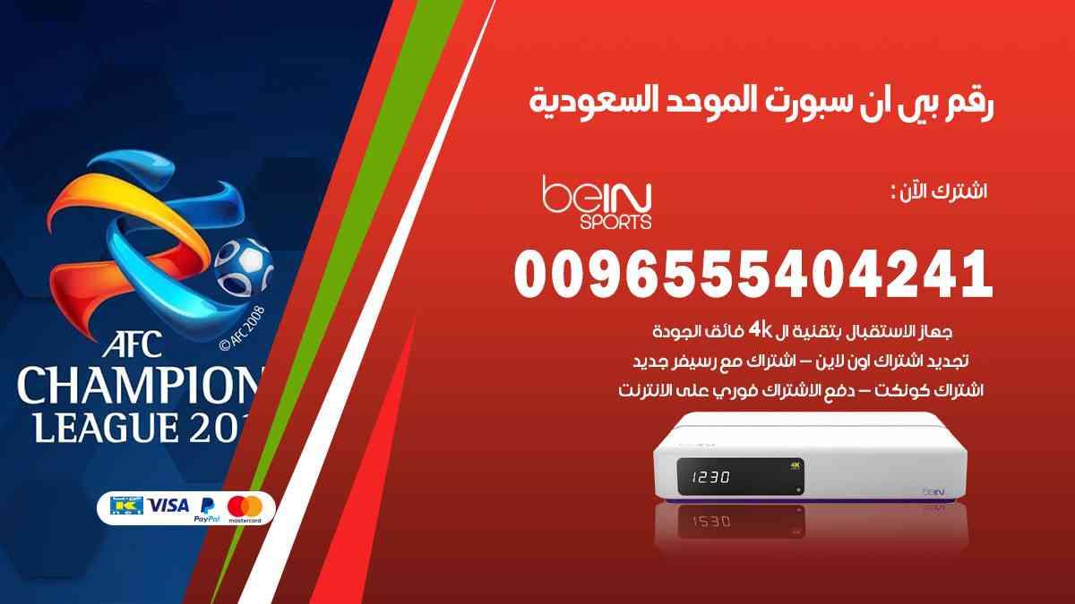 رقم بي ان سبورت الموحد السعودية | +96555404241 | اشتراك وتجديد اشتراك bein sport