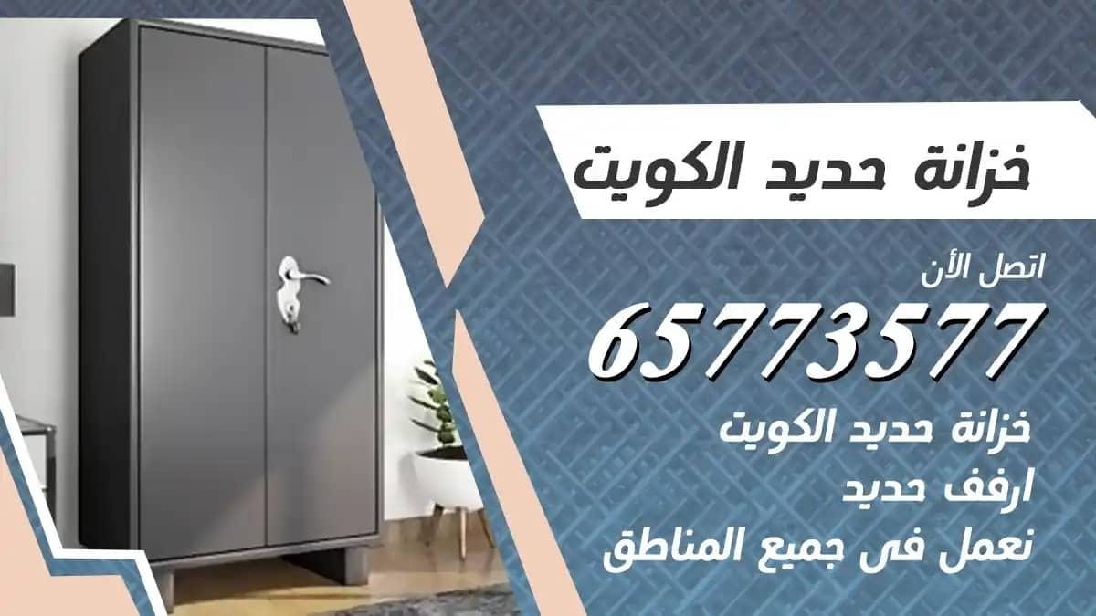 خزانة حديد الكويت