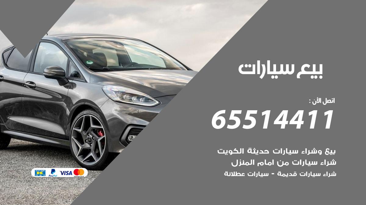 بيع-سيارات