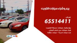 بيع-وشراء-سيارات-الكويت