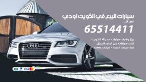 سيارات-للبيع-في-الكويت-اودي