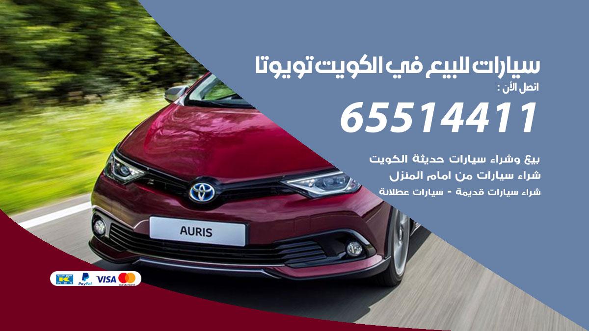 سيارات-للبيع-في-الكويت-تويوتا