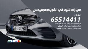 سيارات-للبيع-في-الكويت-مرسيدس