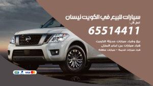 سيارات-للبيع-في-الكويت-نيسان