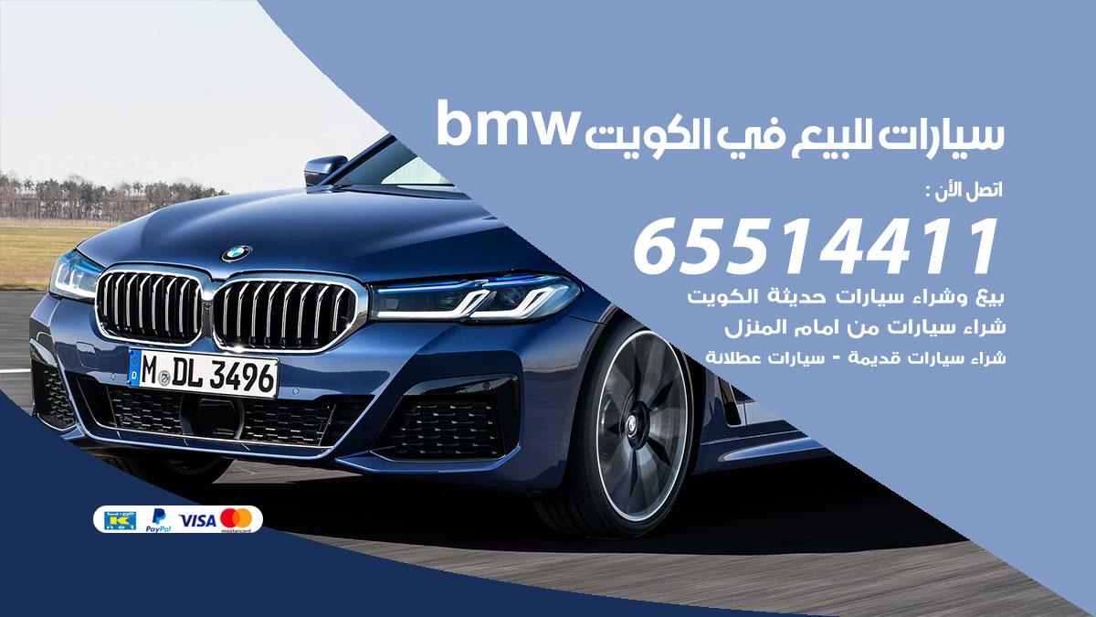 سيارات-للبيع-في-الكويت-bmw