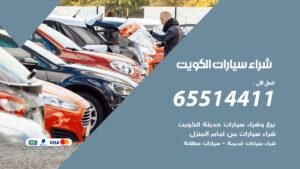 شراء-سيارات-الكويت