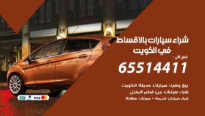 شراء-سيارات-بالاقساط-في-الكويت