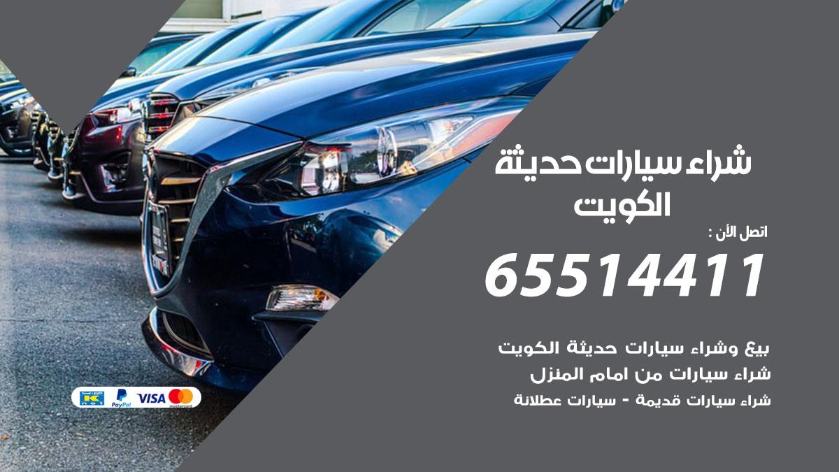 شراء سيارات حديثة 65514411 بيع وشراء سيارات سكراب ومدعومة