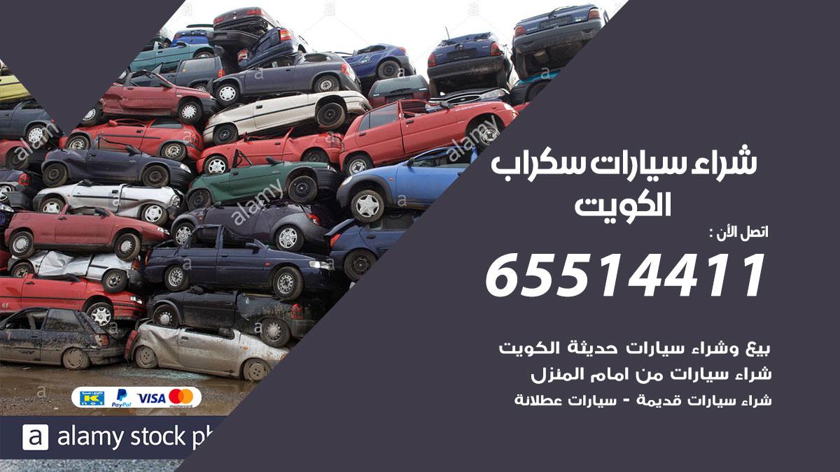 شراء سيارات سكراب 65514411 بيع وشراء سيارات عطلانة وسكراب