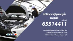 شراء-سيارات-عطلانة