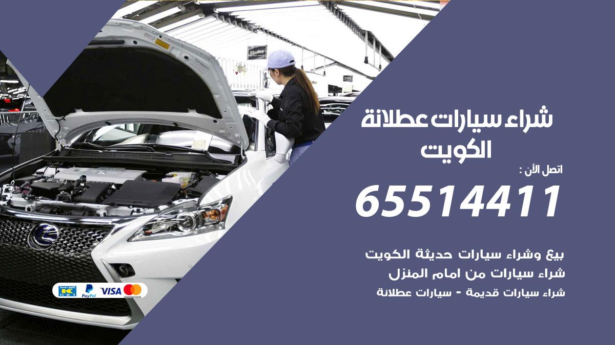 شراء سيارات عطلانة 65514411 بيع وشراء سيارات عطلانة وسكراب