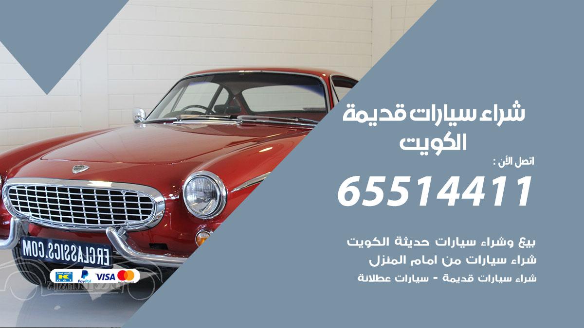 شراء-سيارات-قديمة