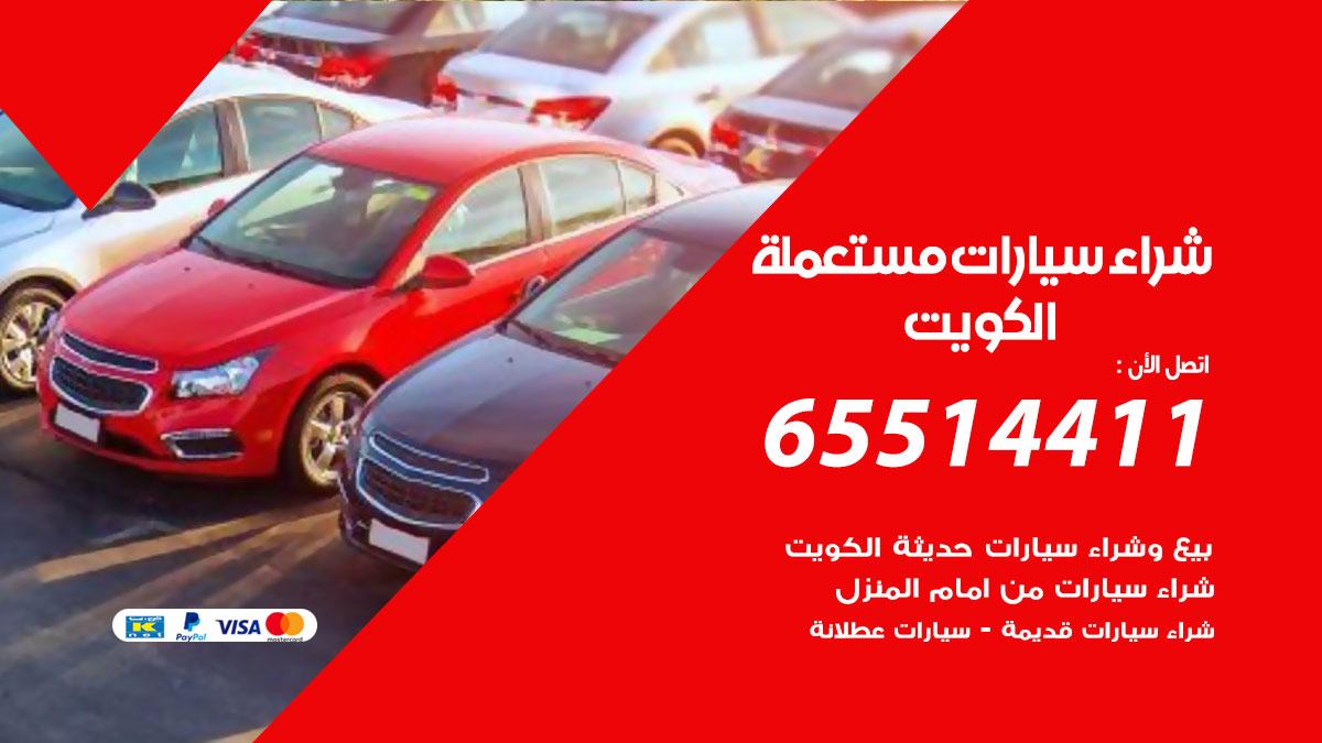 شراء سيارات مستعملة 65514411 بيع وشراء سيارات سكراب ومدعومة