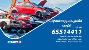 نشتري-السيارات-السكراب-الكويت