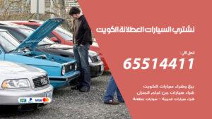 نشتري-السيارات-العطلانة الكويت