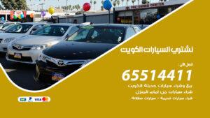 نشتري-السيارات-الكويت