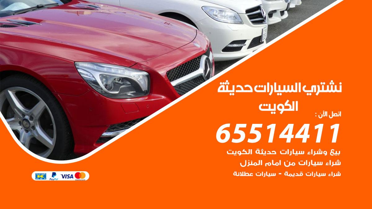 نشتري-السيارات-حديثة