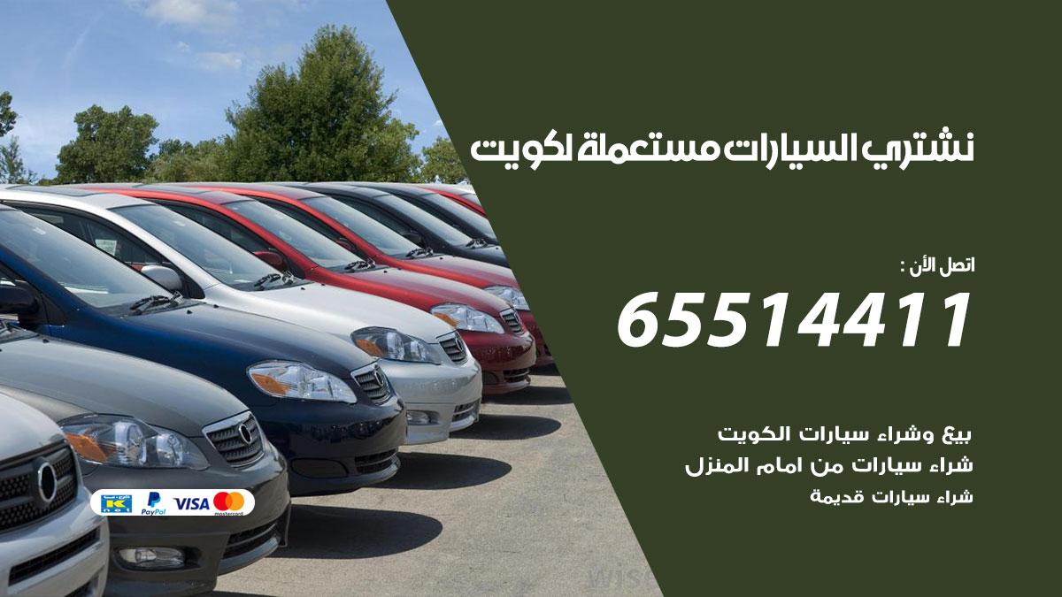 نشتري-السيارات-مستعملة-لكويت
