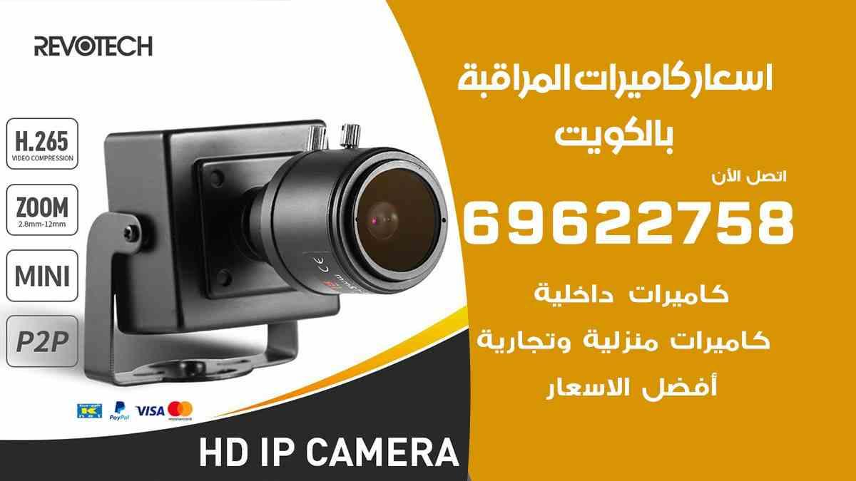 اسعار كاميرات مراقبة بالكويت 69622758 افضل فني تركيب كاميرات مراقبة