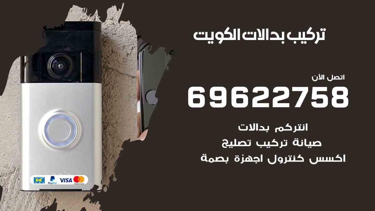 تركيب بدالات الكويت