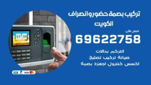 تركيب بصمة حضور وانصراف الكويت