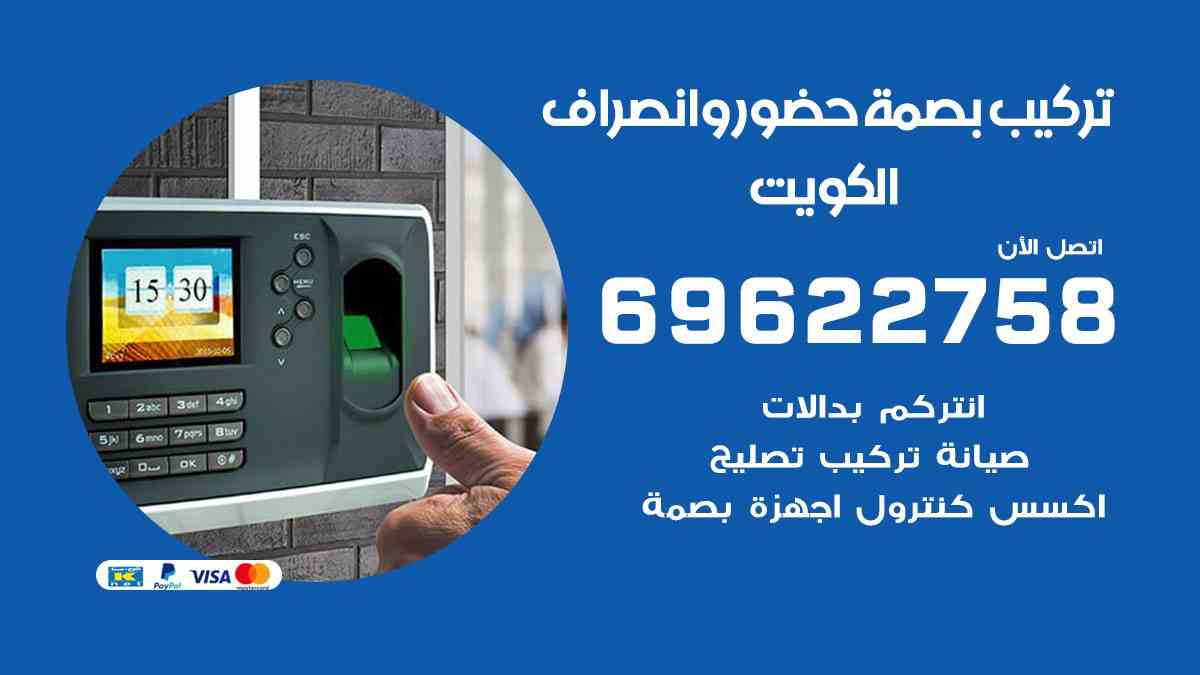 تركيب بصمة حضور وانصراف الكويت 69622758 فني تركيب جهاز بصمة هندي