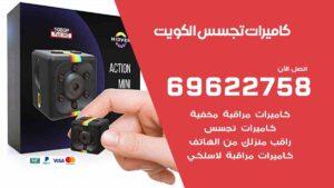 كاميرات تجسس الكويت