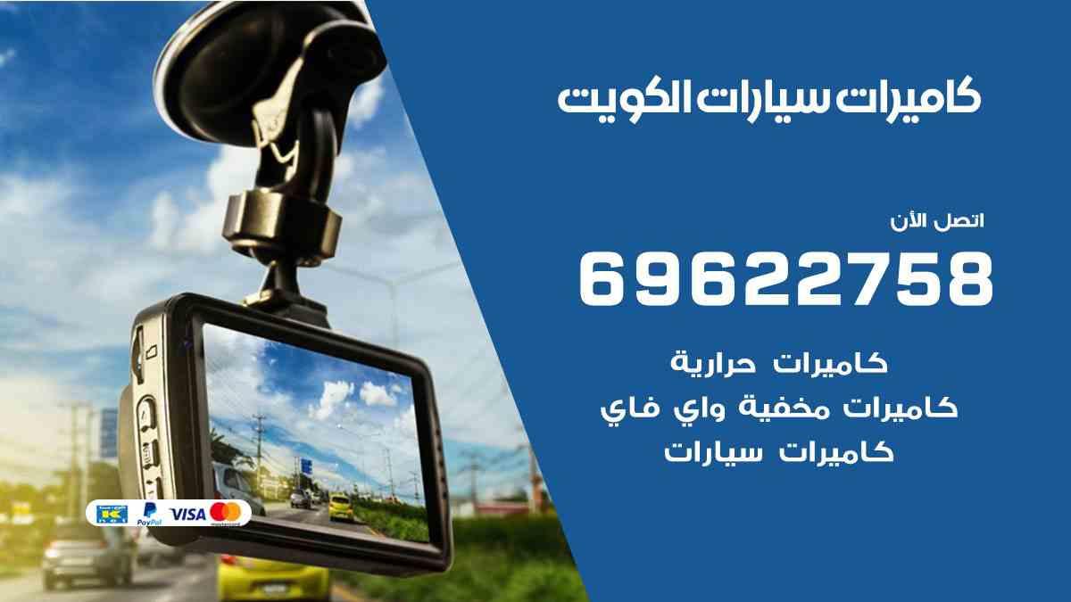 تركيب كاميرات سيارات الكويت 69622758 كاميرات سيارات مصغرة