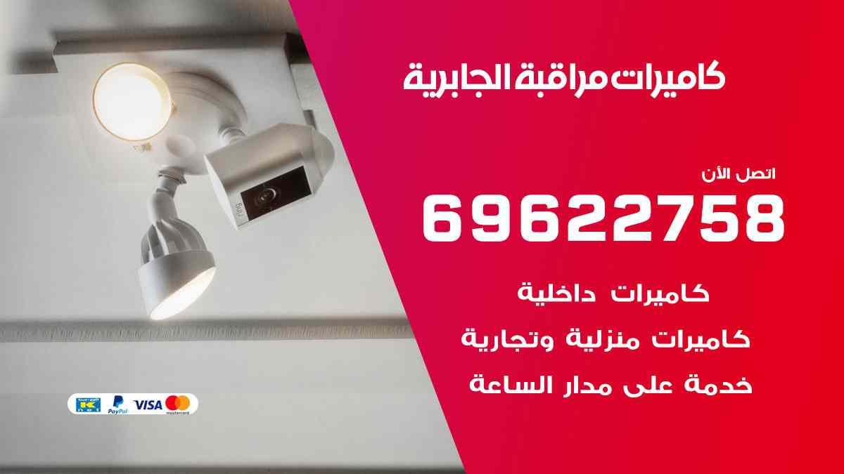 كاميرات مراقبة الجابرية