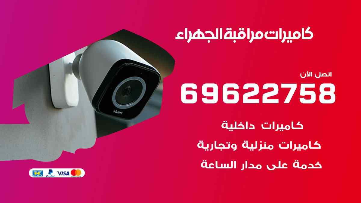 كاميرات مراقبة الجهراء
