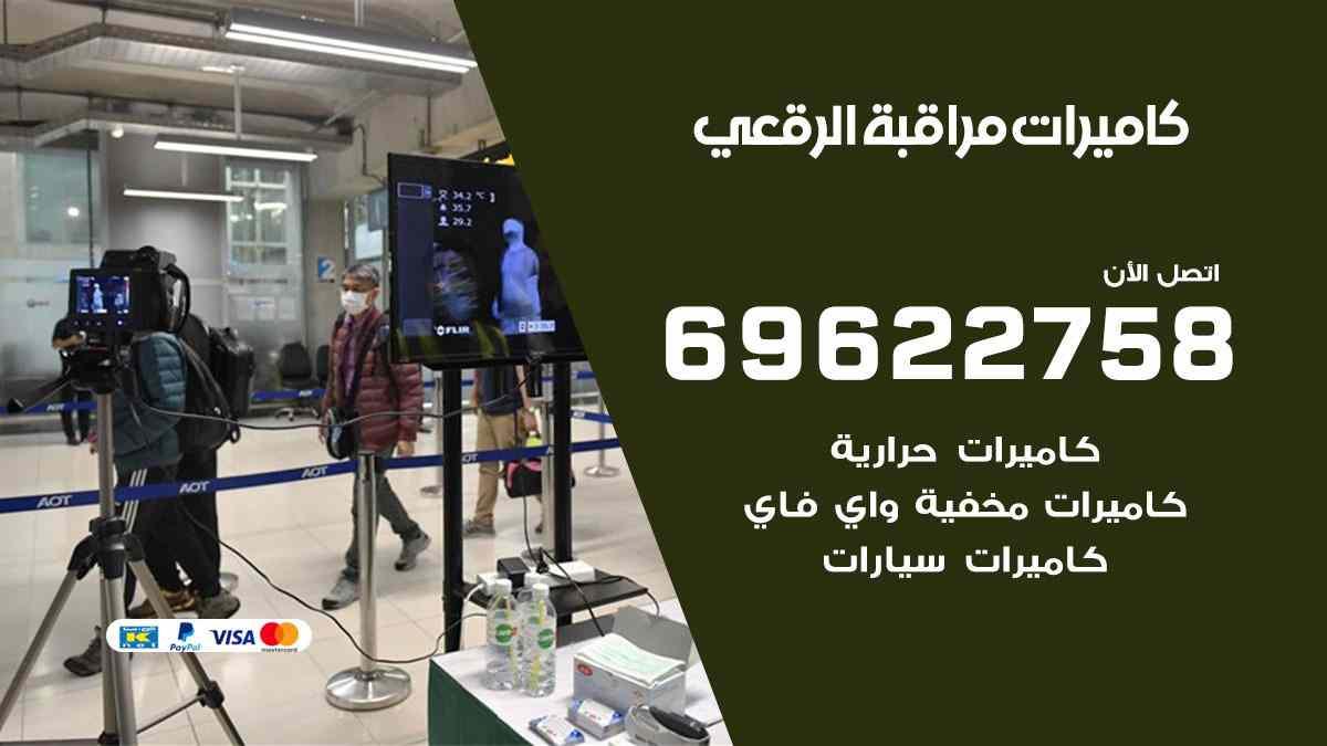 كاميرات مراقبة الرقعي 69622758 فني كاميرات مراقبة الرقعي
