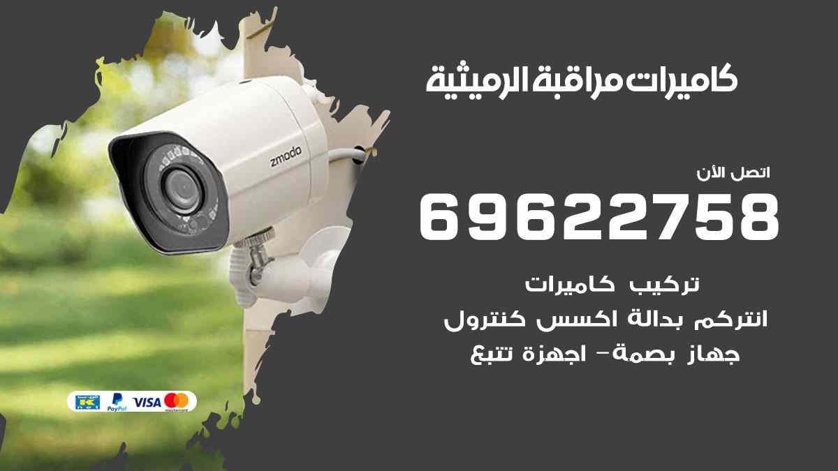 كاميرات مراقبة الرميثية