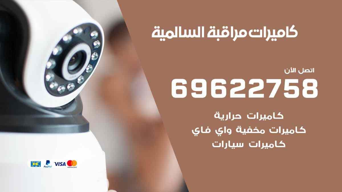 كاميرات مراقبة السالمية 69622758 فني كاميرات مراقبة السالمية