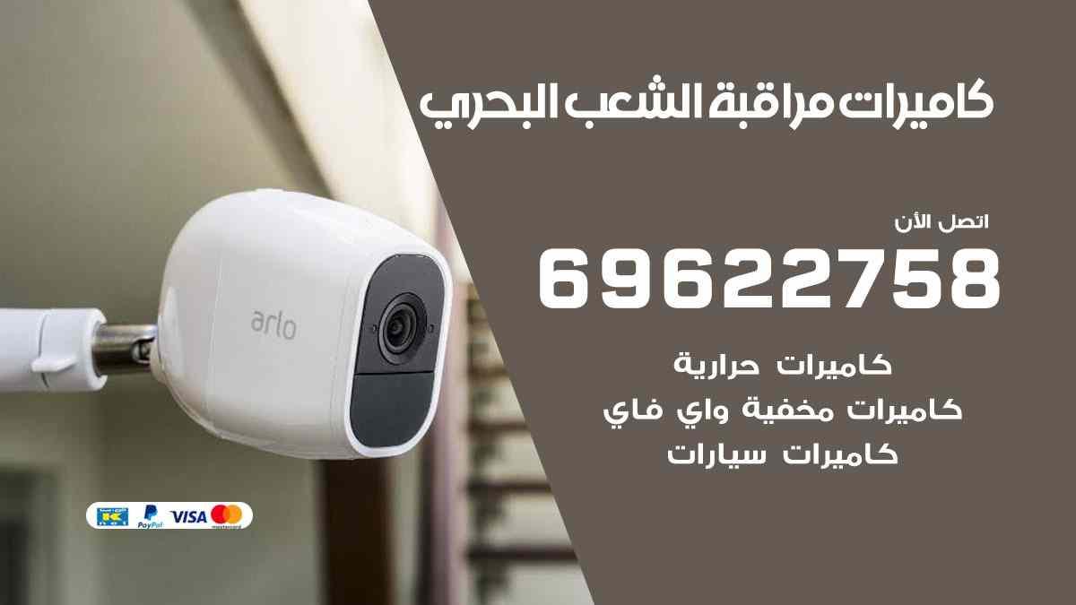 كاميرات مراقبة الشعب البحري 69622758 فني كاميرات مراقبة الشعب البحري