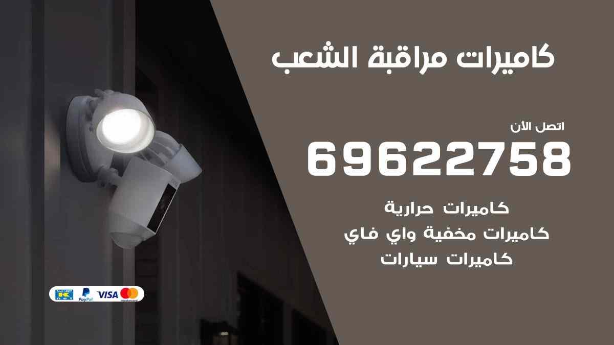 كاميرات مراقبة الشعب 69622758 فني كاميرات مراقبة الشعب