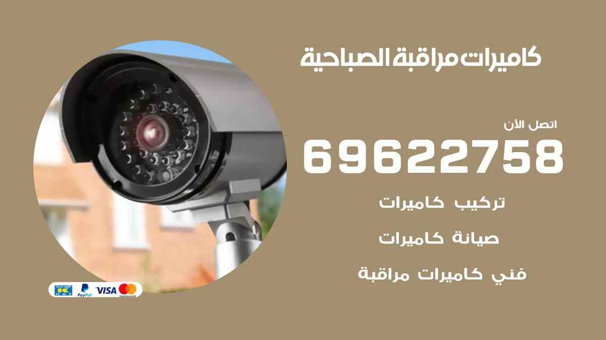 كاميرات مراقبة الصباحية