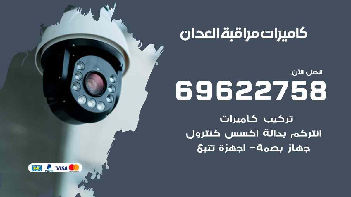 كاميرات مراقبة العدان