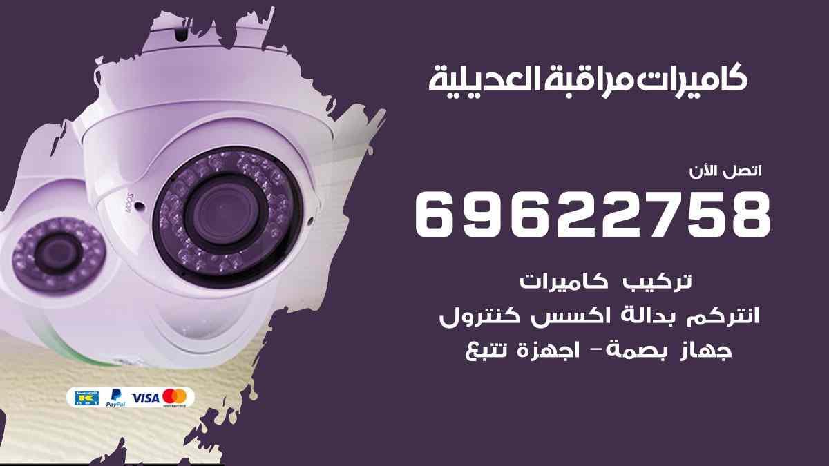 كاميرات مراقبة العديلية