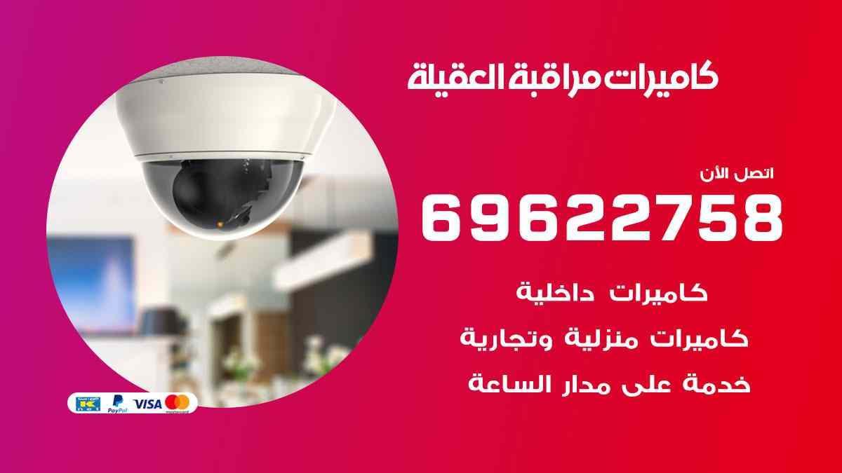 كاميرات مراقبة العقيلة 69622758 فني كاميرات مراقبة العقيلة