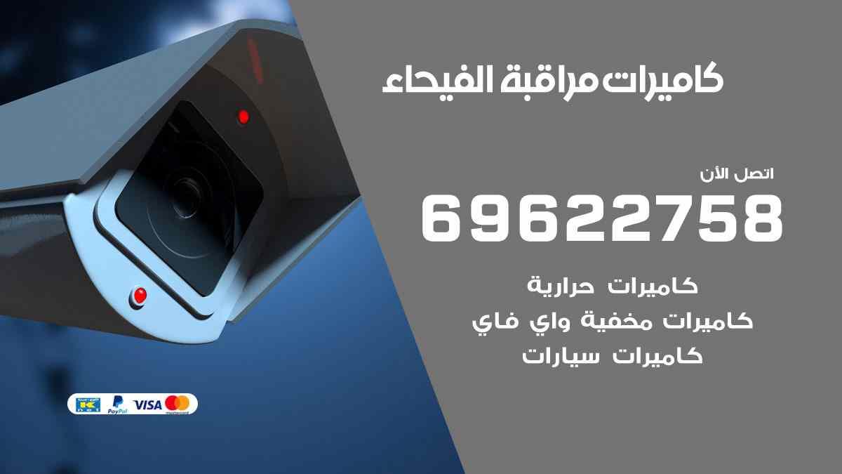 كاميرات مراقبة الفيحاء 69622758 فني كاميرات مراقبة الفيحاء