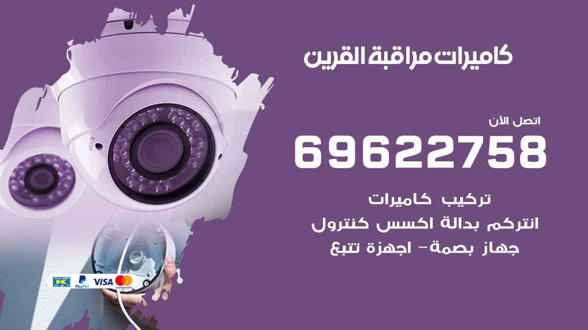 كاميرات مراقبة القرين 69622758 فني كاميرات مراقبة القرين