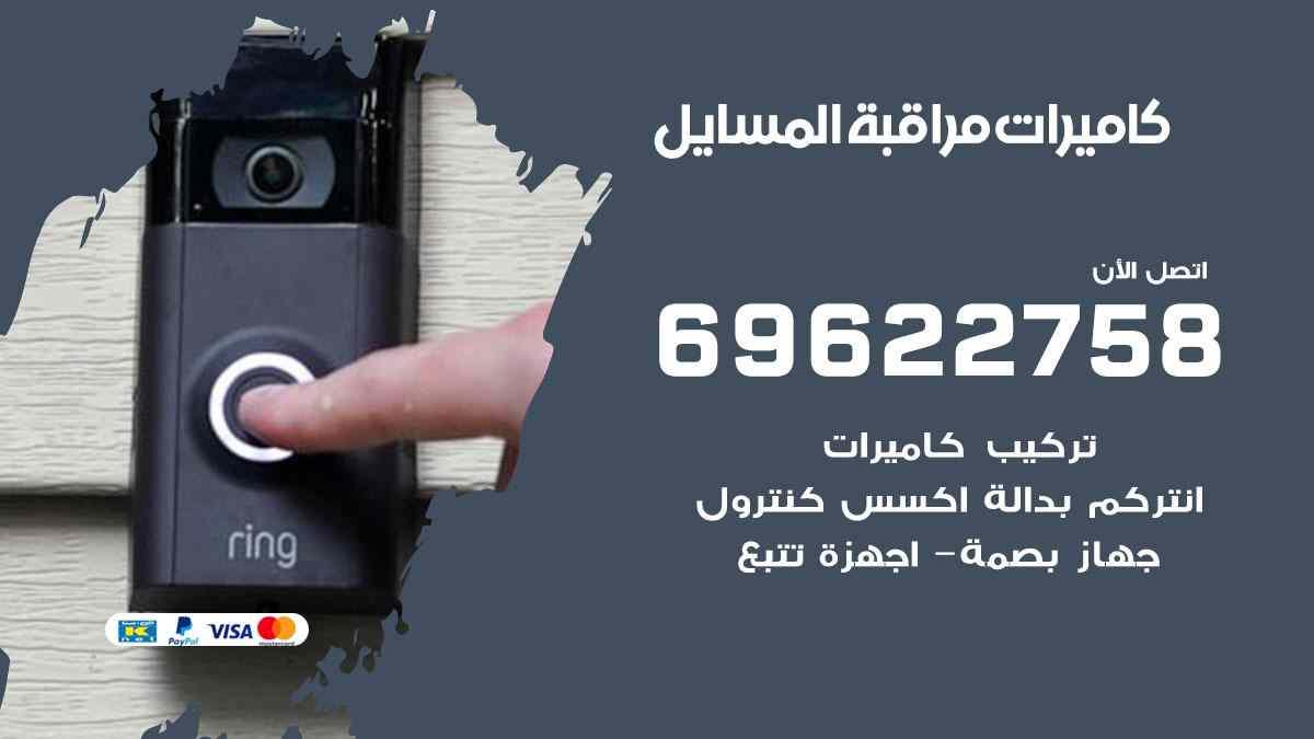 كاميرات مراقبة المسايل