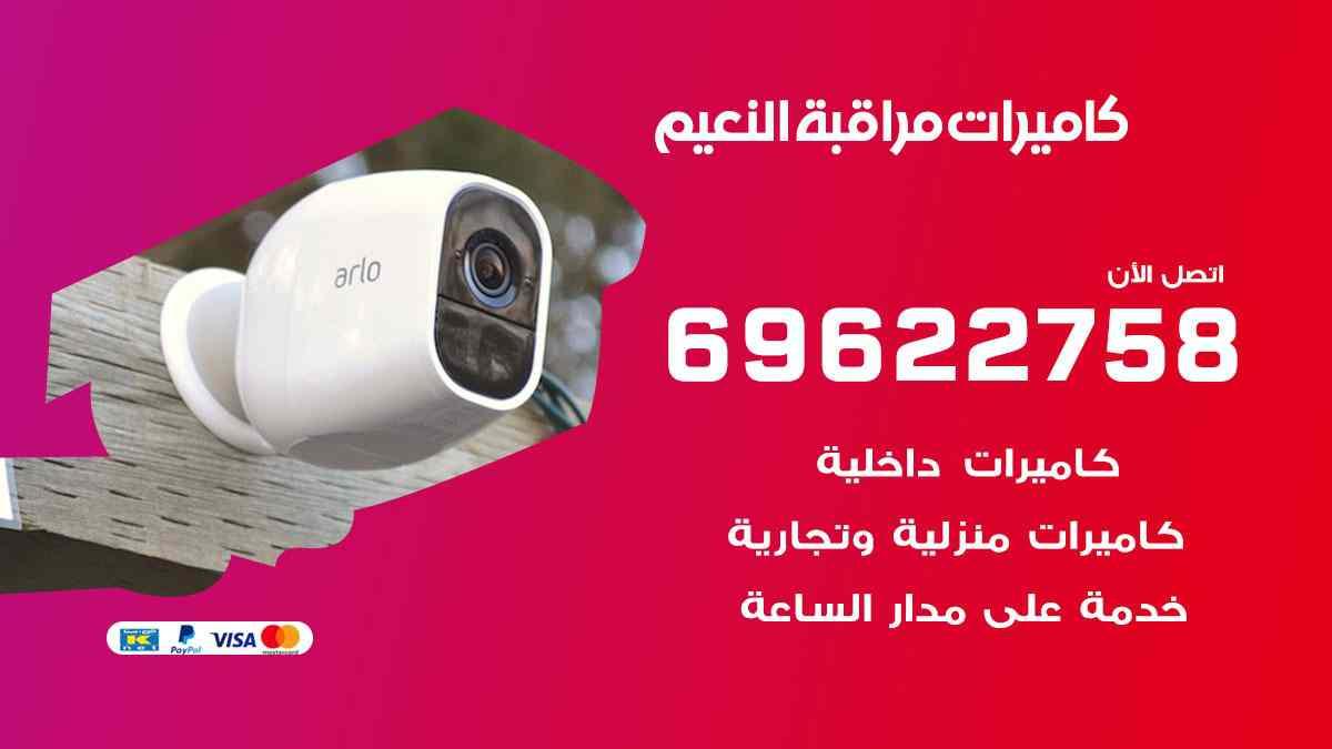 كاميرات مراقبة النعيم