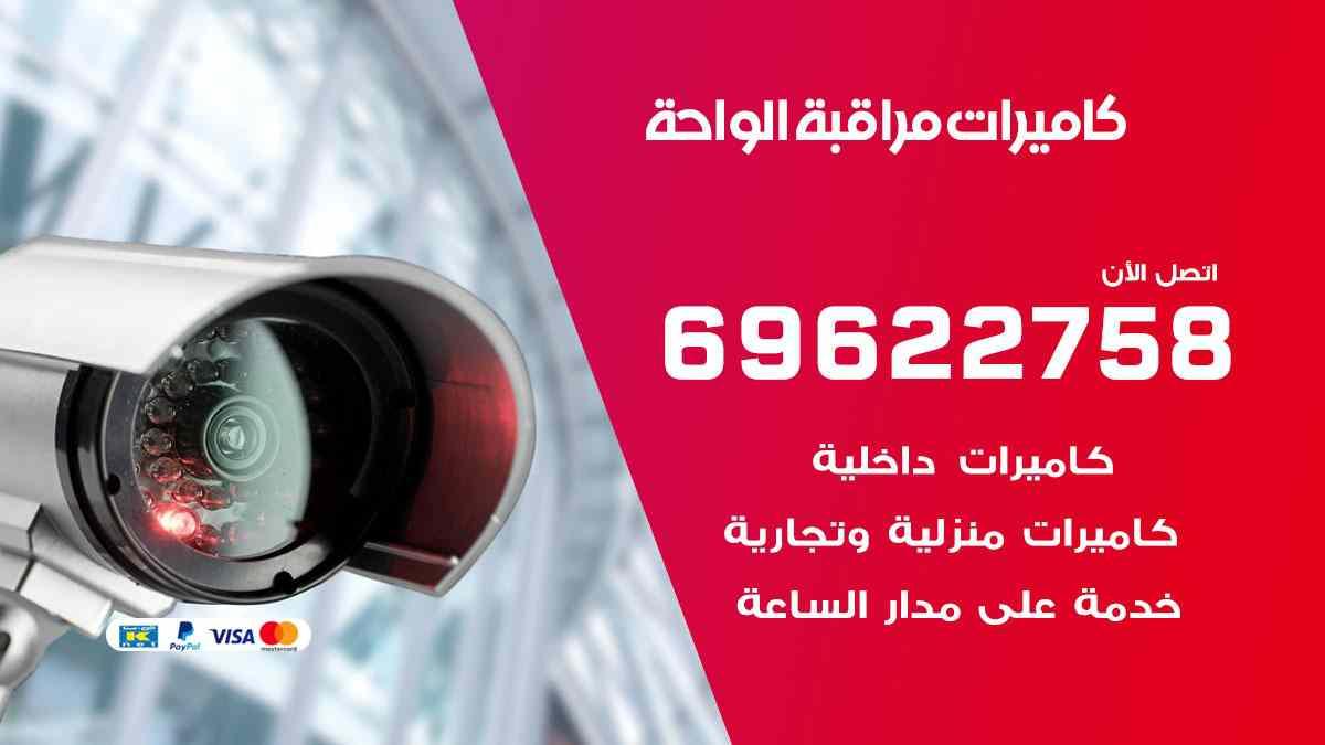 كاميرات مراقبة الواحة 69622758 فني كاميرات مراقبة الواحة