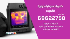 كاميرات مراقبة حرارية الكويت
