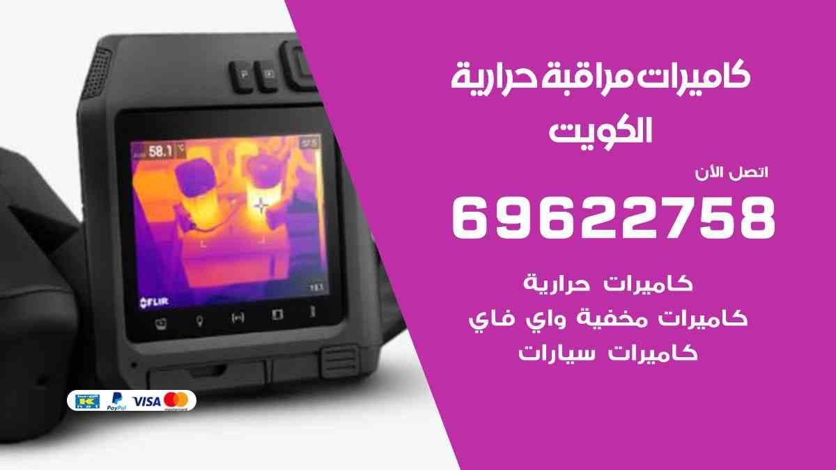كاميرات مراقبة حرارية الكويت 69622758 افضل فني تركيب كاميرات مراقبة
